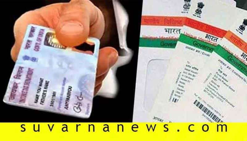 Have a PAN Card ..? Central government