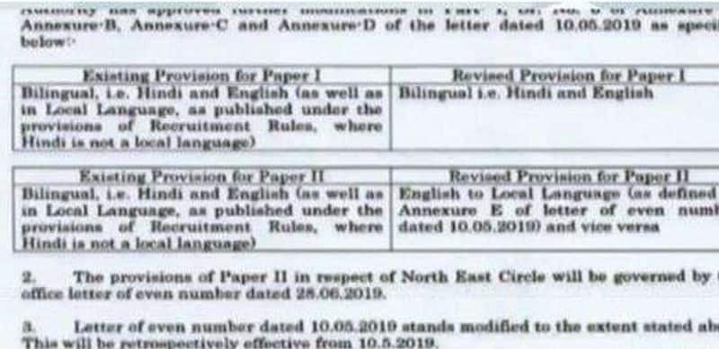 question paper will be in english and hindi