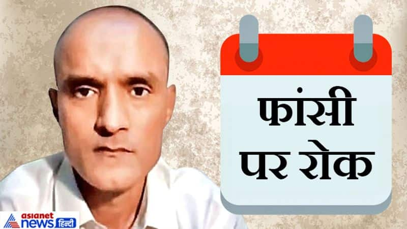 India's victory in ICJ defeat of Pakistan in kulbhushan jadhav case