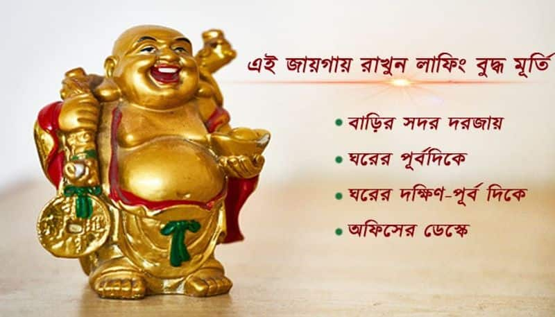 According to Feng Sui keep a Laughing Buddha here in your home