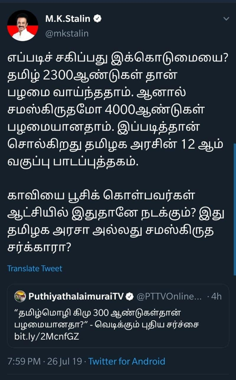 stalin twitter about 12th tamil lesson