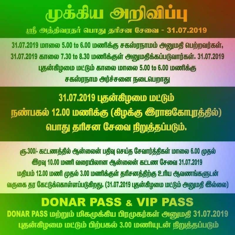 athi varathar visiting time  will be change on  31 july