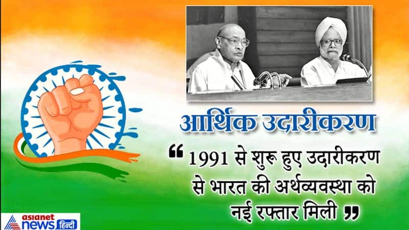 When India took tough decisions to remove social, economic and religious