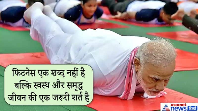 what is Fit India Movement, modi told how can be remain fit