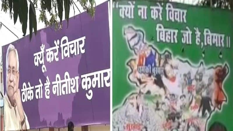 Poster war started in Bihar, RJD and JDU claim their own due to election call