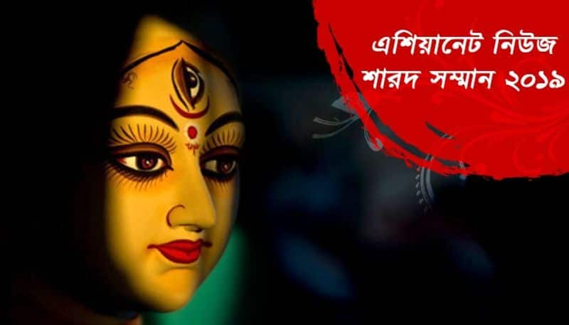Registration of Asianet News Sharad Samman 2019 is now open Durga Puja