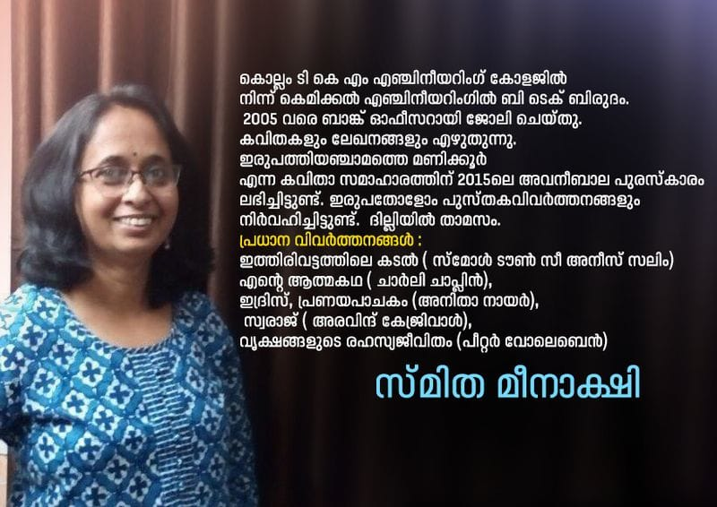 Literature festival six poems by Smitha Meenakshi