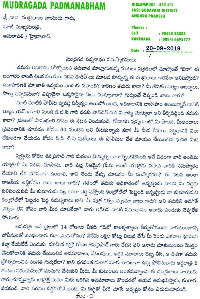 kapu leader,  ex minister mudragada padmanabham writes a letter to ex cm chandrababu