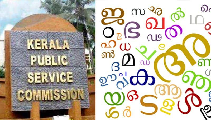 graduate level exams will be held in malayalam