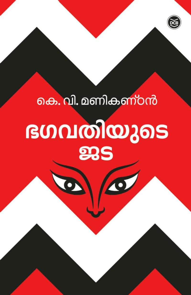 literature book review Bhagavathiyude jada by KV Manikandans