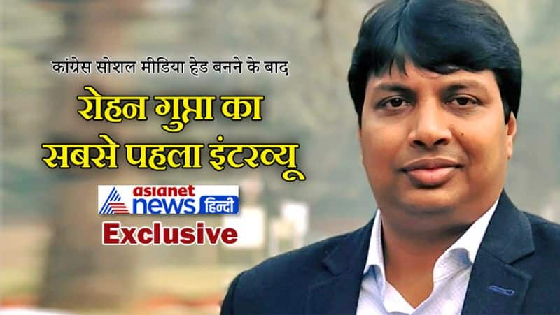 Rohan Gupta Exclusive interview of new national social media head of Congress