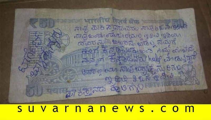 created anxiety message on  rs 50 note in balehonnuru