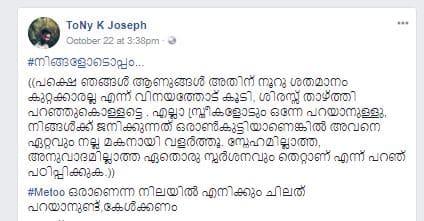 Metoo forgive me campaign Kerala youth