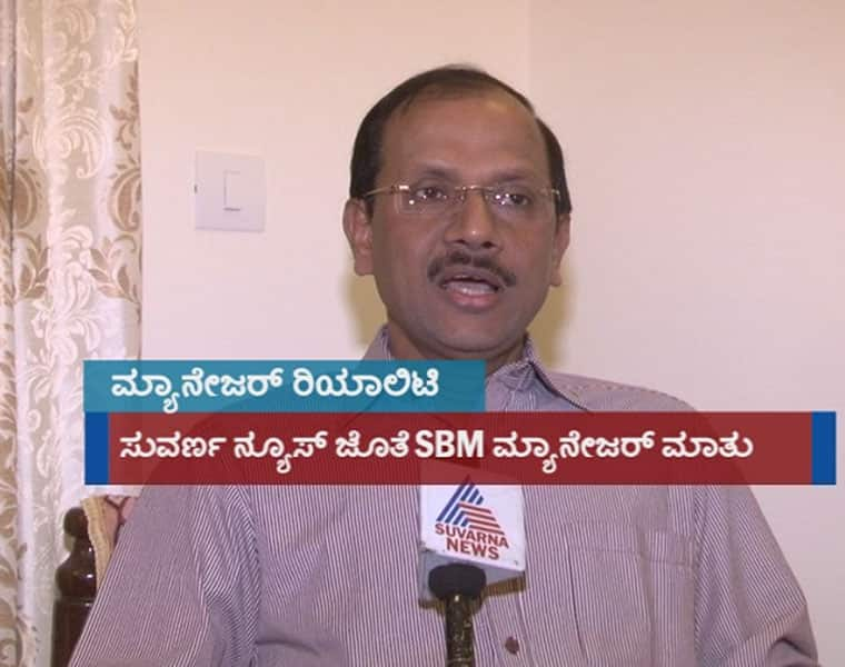 SBM Manager Chitchat With Suvarnanews