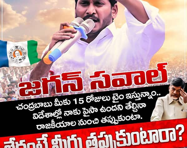 is tdp dare enough to accept jagans challenge on paradise papers allegations