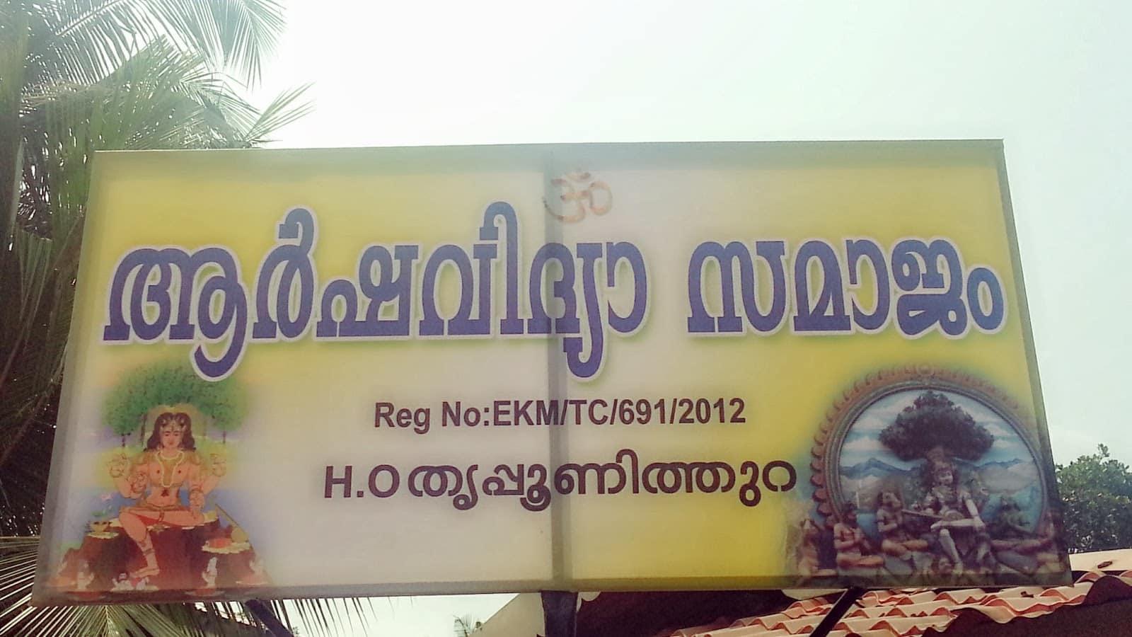 athira hadiya religious conversion Kerala