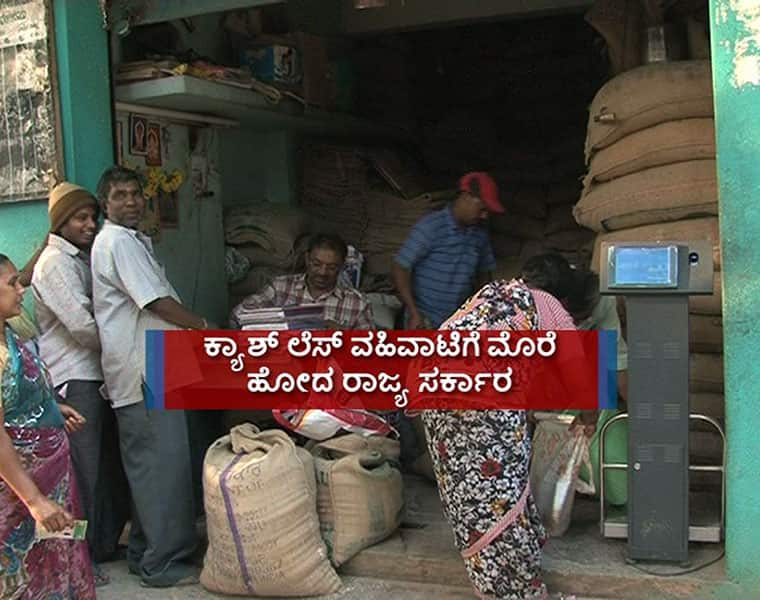 State Govt Is Intoducing Cashless System To Disrtibute ration