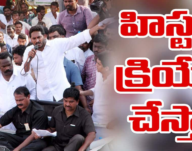 Jagan says he will create history if god blesses him