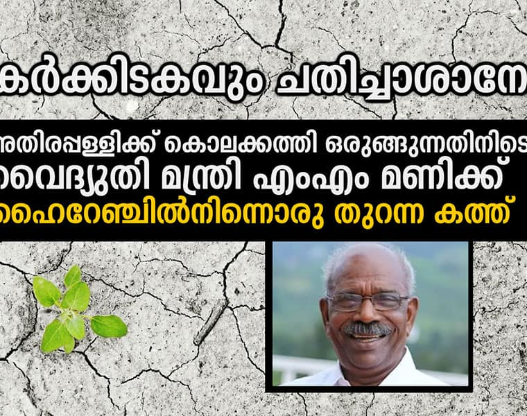 An open letter to minister MM Mani by KP Jayakumar