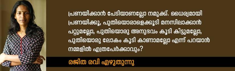 Love Debate Rajitha Ravi