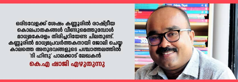 Kannur political violence is not a tribal tradition