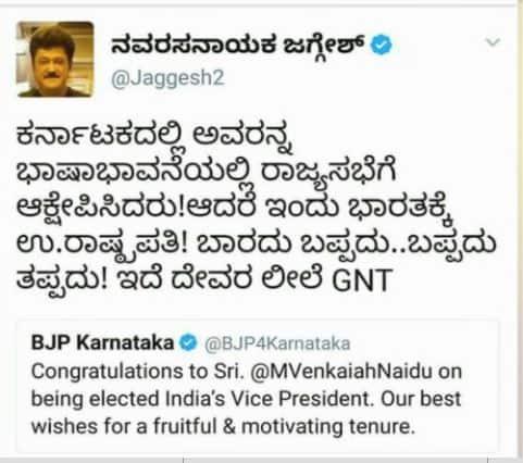 Why are Kannadigas fuming against actor Jaggesh Venkaiah Naidu Jaggesh Tweet