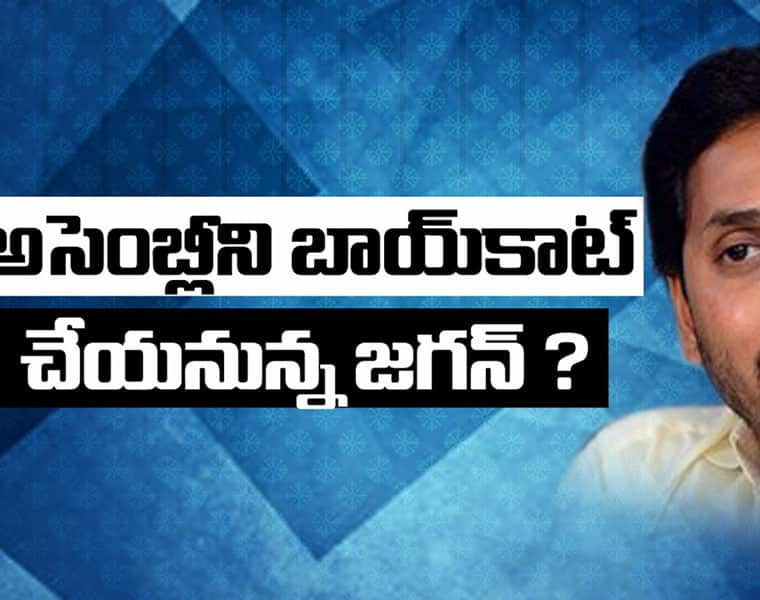 Ys Jagan to boycott assembly sessions