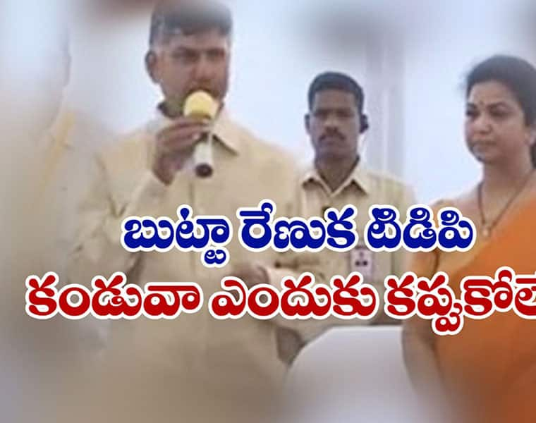 important ritual of offering TDP shawl missing when butta joined the party