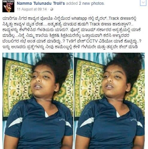 Kavyas photo circulated in social media is disturbing need answer for 5 questions