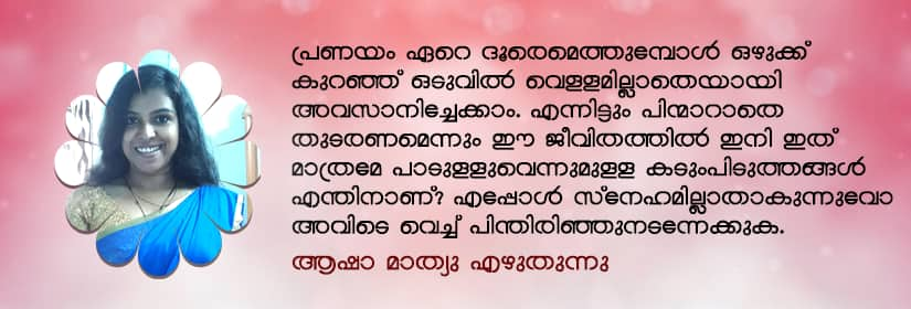 Love Debate Asha Mathew