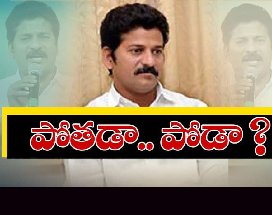 Rebel Revanth is in dilemma on his visit to Amaravati tomorrow