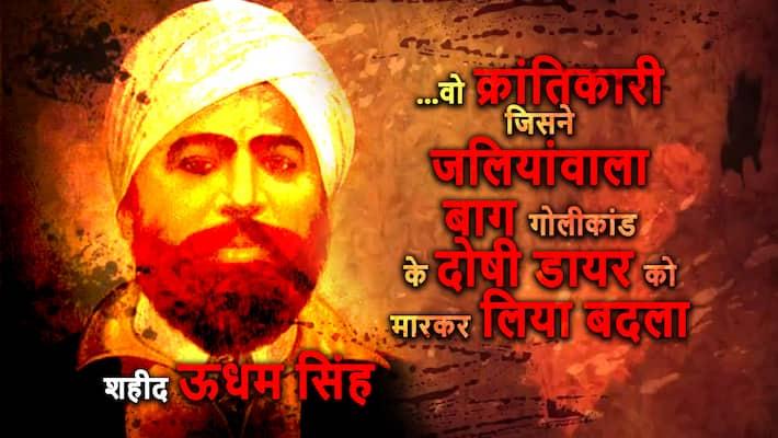 Udham Singh who avenged the Jallianwala bagh massacre