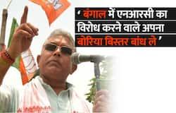 बंगाल में एनआरसी का विरोध करने वाले अपना बोरिया बिस्तर बांध ले