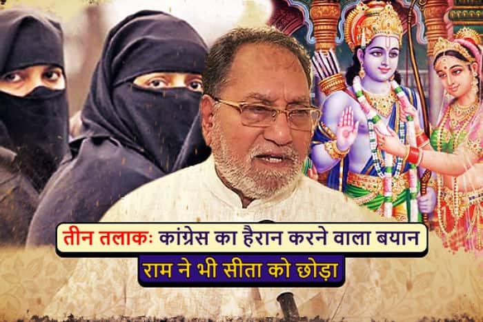 Hussain dalwai made controversy Shree Ram Chandra left Sita ji after doubt