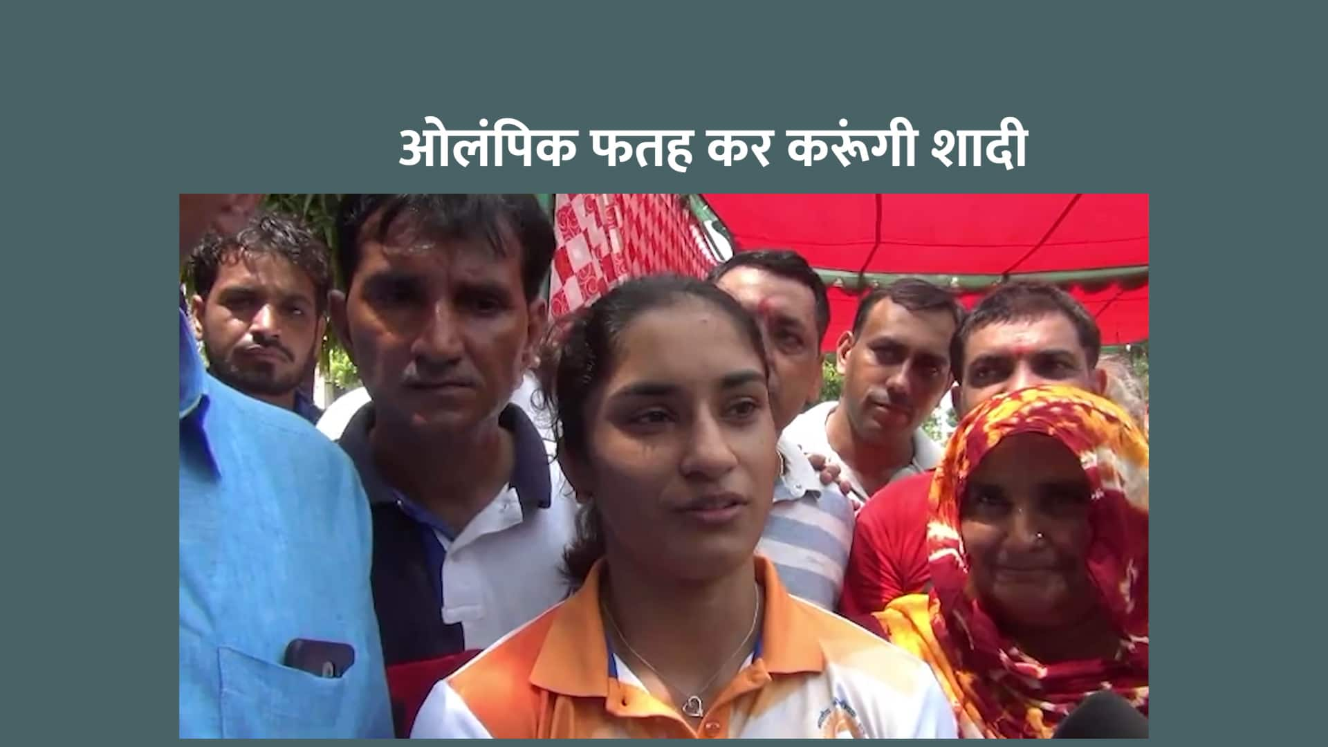 Golden girl Vinesh welcomed in the village, allegations of Apathy to the Haryana government