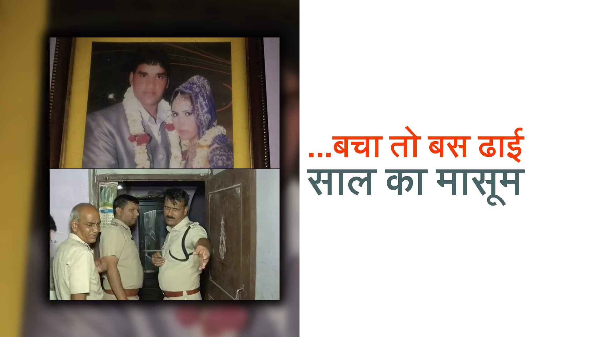 Murder family gurugram pataudi Haryana ncr