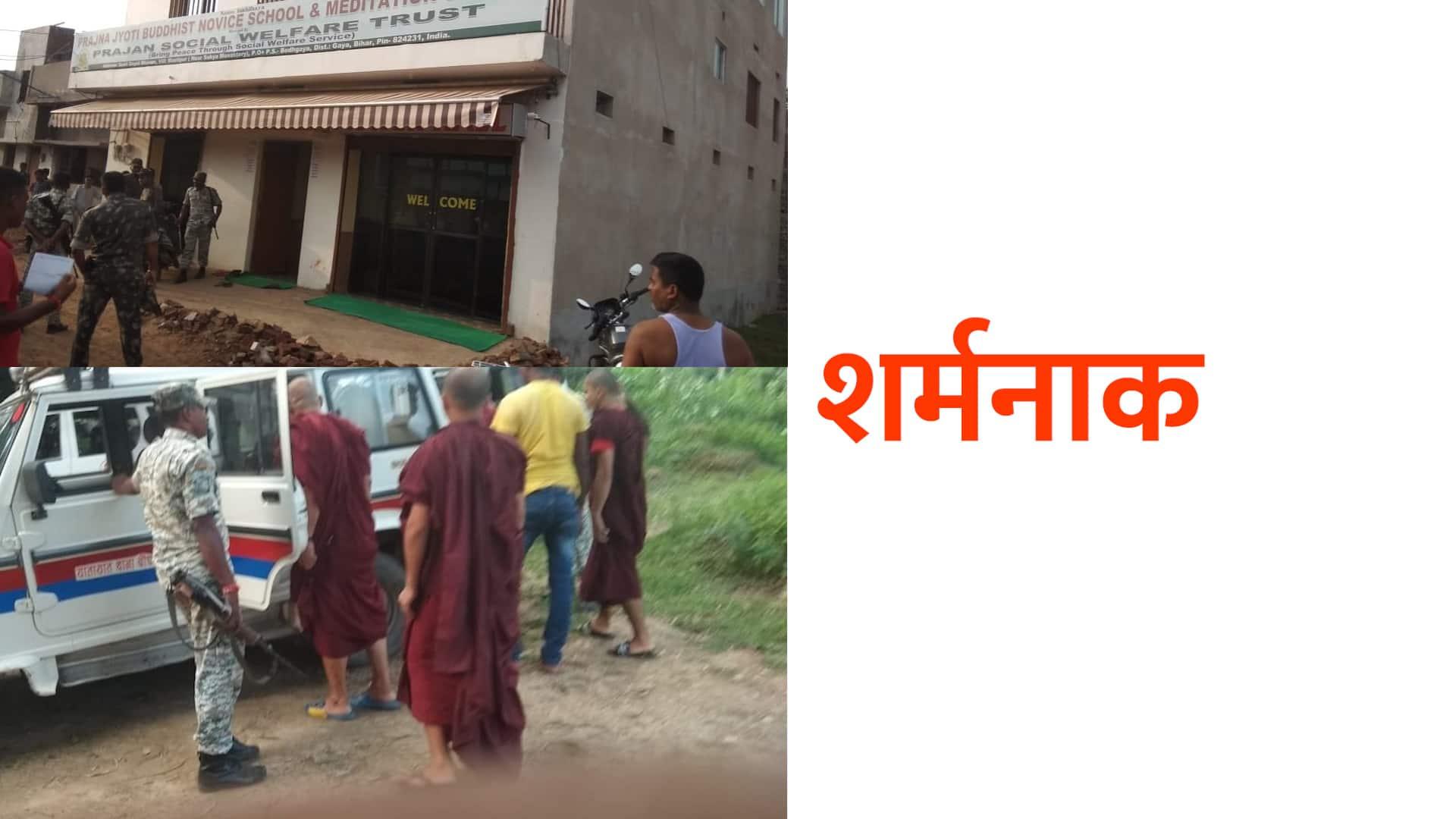 sexually abuse Buddhist monk Bodh Gaya minor children school bihar