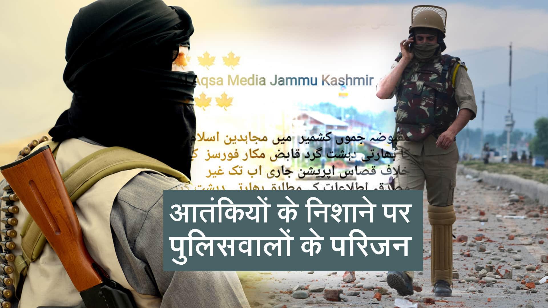 Terrorists abducted 7 members of policemen in Kashmir-valley