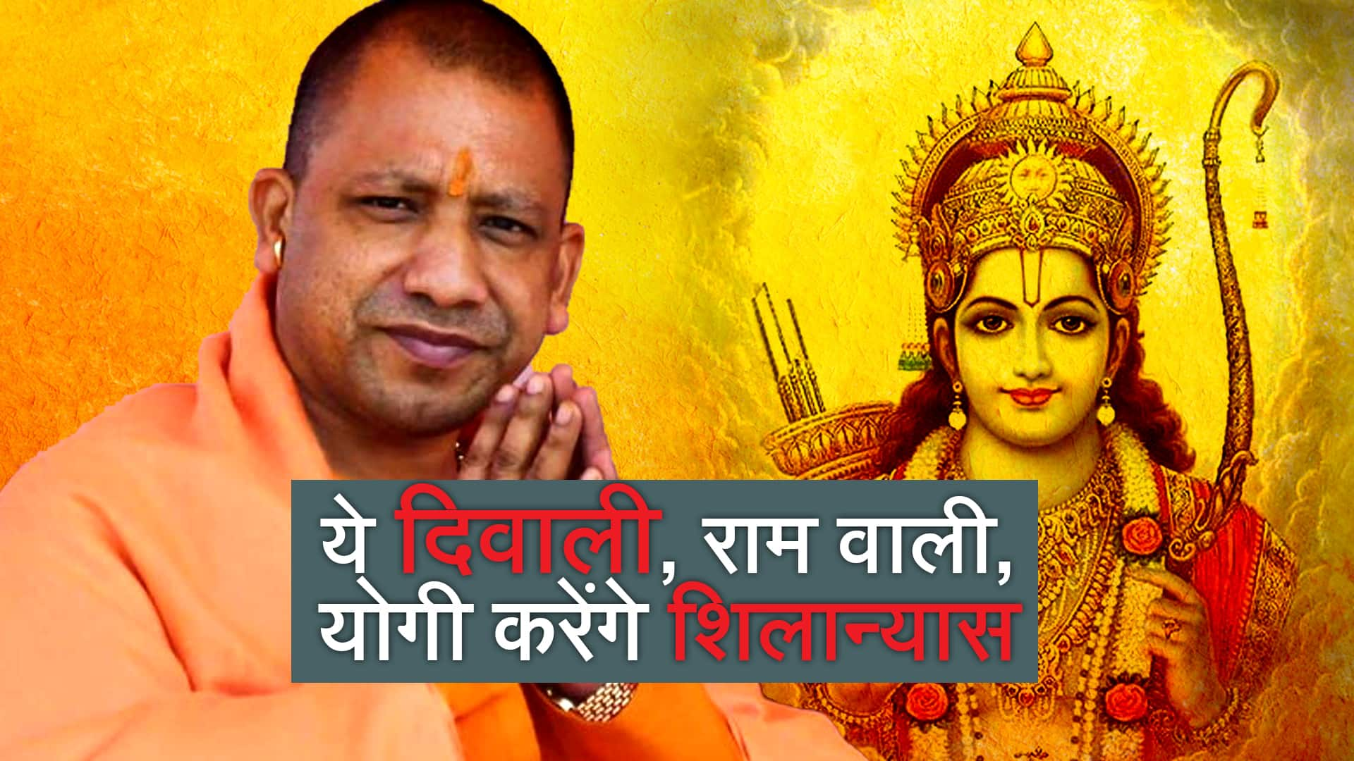 108 metre tall Lord Ram statue in Ayodhya, CM Yogi to launch project