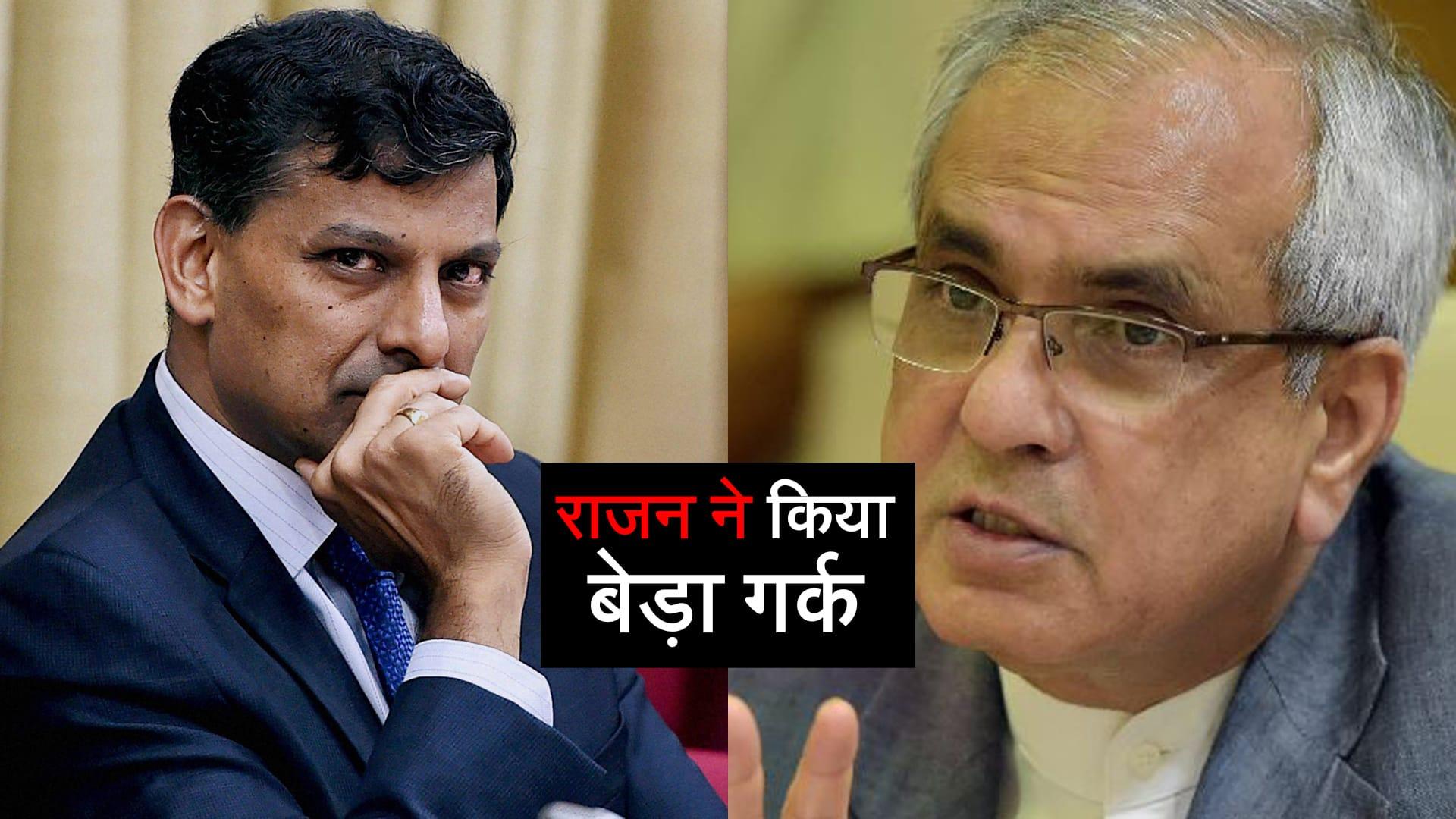 Raghuram rajan is main culprit