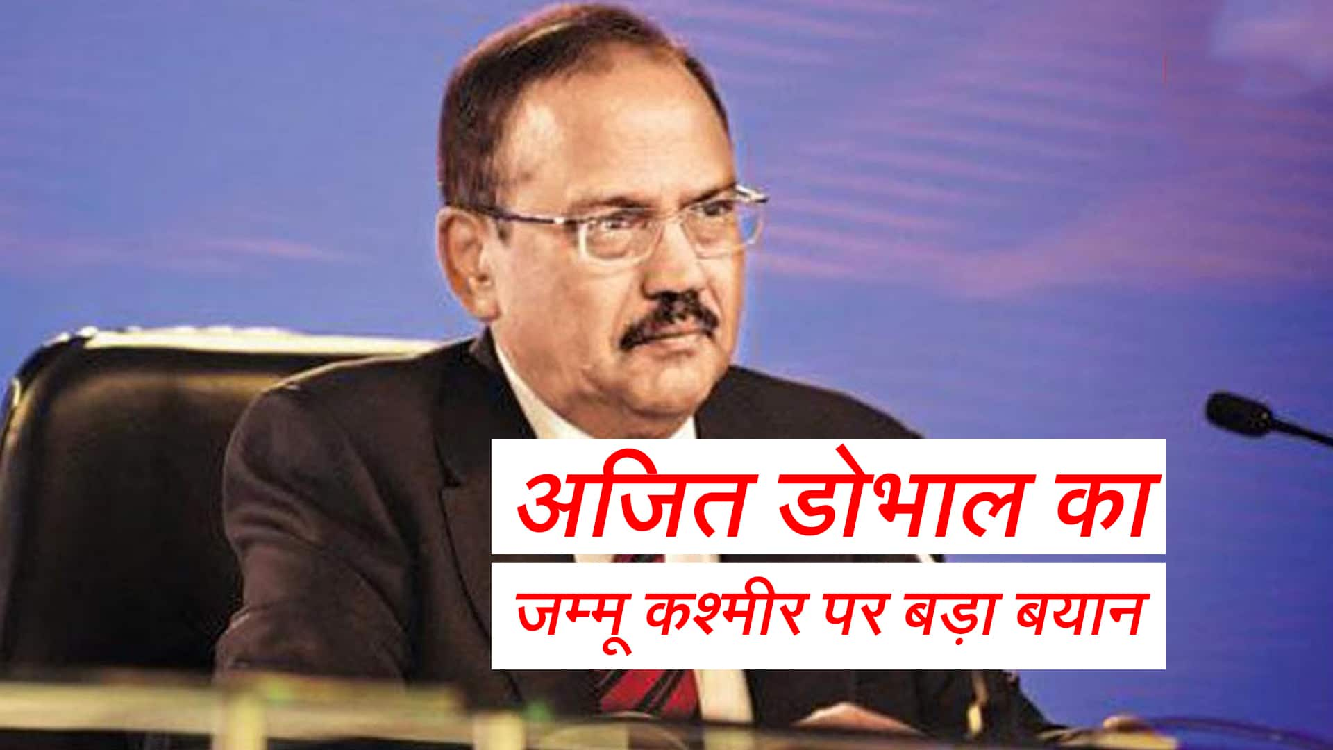 Having a separate constitution for J&K was an aberration: Ajit Doval