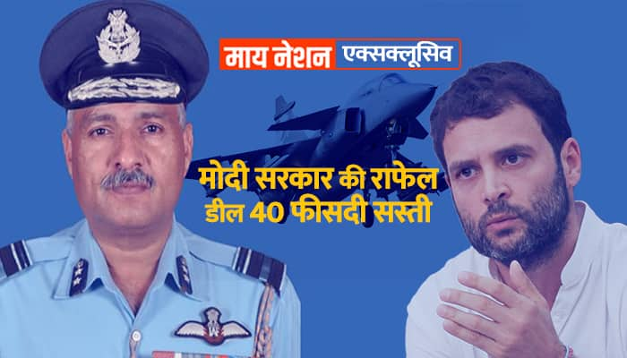 IAF dismisses Rahul Gandhi Rafale scam allegations, says Modi govt planes 40% cheaper