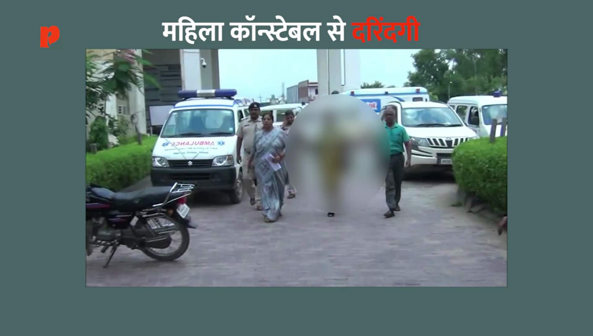 Women constable raped in Haryana told women commission officials and police her story