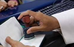 Passport Stamping