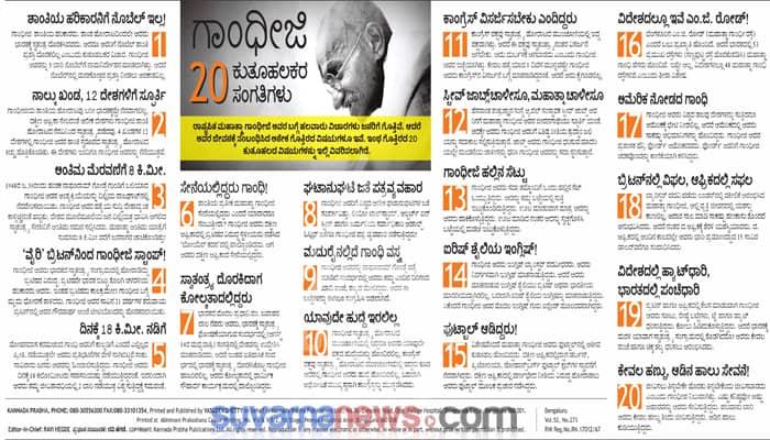 India MK Gandhi 150 Yrs  20 Interesting Facts About Gandhiji