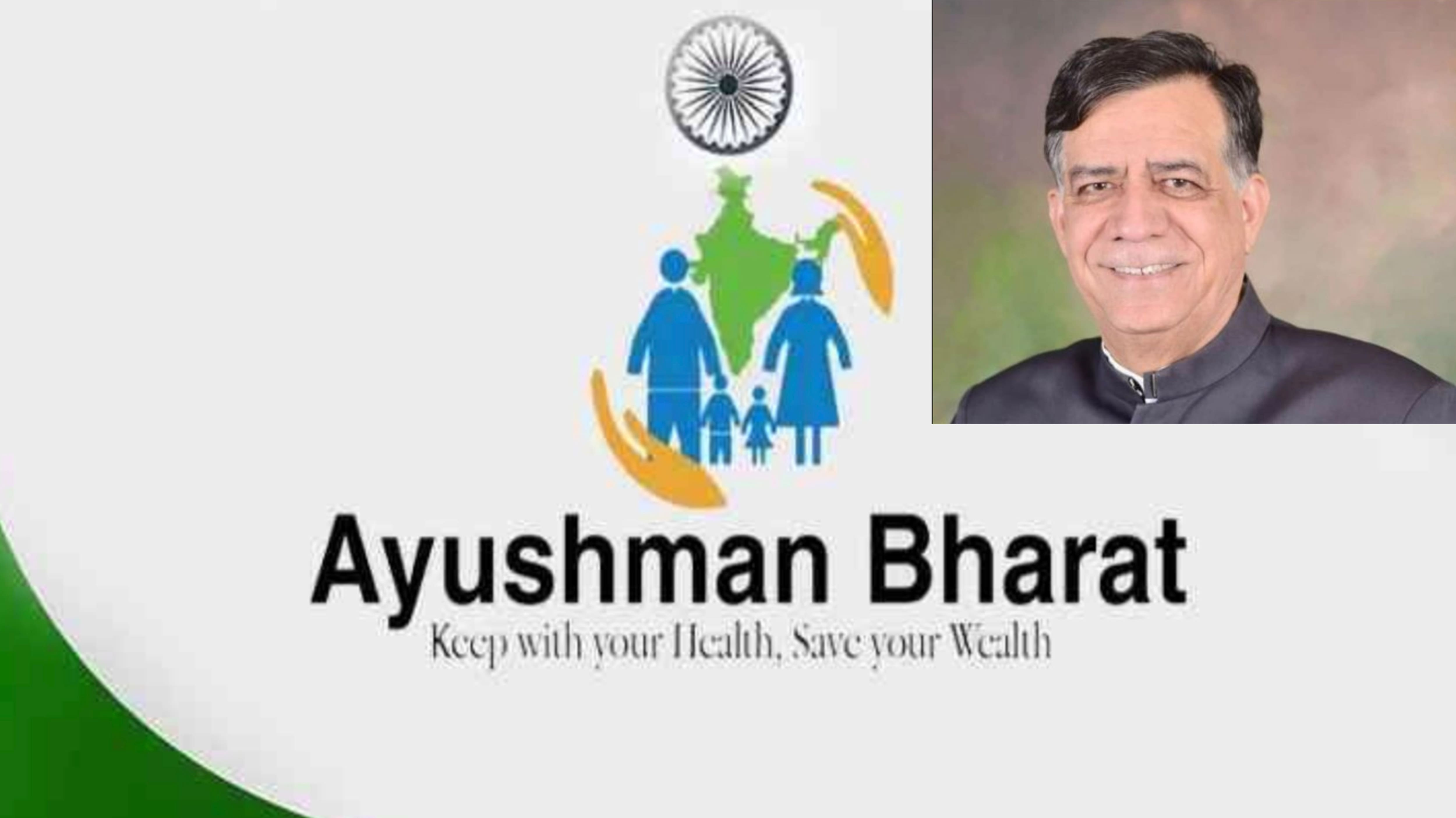 After getting many big names including the UP minister in the beneficiaries of Ayushman Bharat scheme, order of inquiry