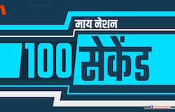 My nation 100 seconds