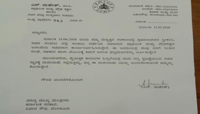 Primary Education  Minister N Mahesh Resigns