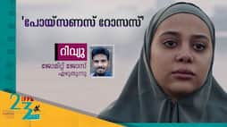 IFFK2018 poisonous roses review