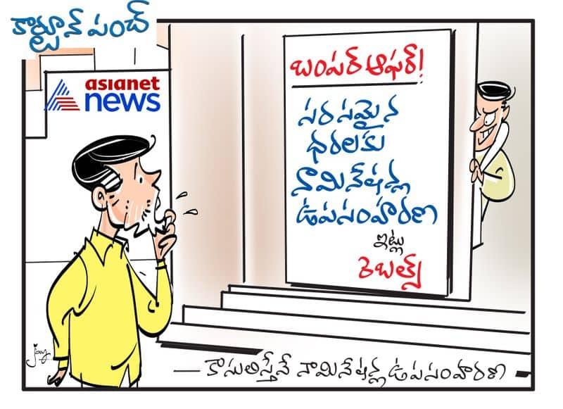 Nominations withdrawls cartoon